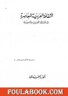 الثقافة العربية المعاصرة في معارك التغريب والشعوبية
