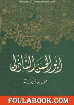 أبو الحسن الشاذلي