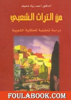 من التراث الشعبي - دراسة تحليلية للحكاية الشعبية