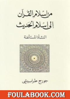 من إسلام القرآن إلى إسلام الحديث النشأة المستأنفة