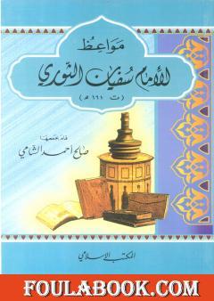مواعظ الإمام سفيان الثوري