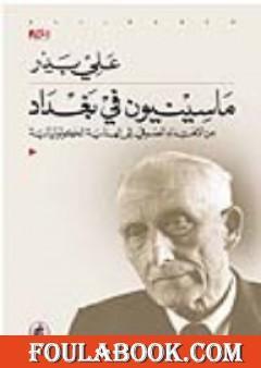 ماسينيون في بغداد- من الإهتداء الصوفى إلى الهداية الكولونيالية