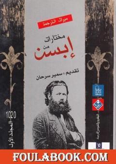 مختارات إبسن - المجلد الأول
