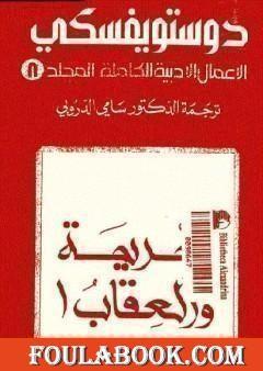 الأعمال الأدبية الكاملة المجلد الثامن - دوستويفسكي