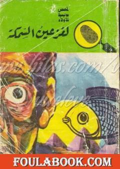لغز عين السمكة - سلسلة المغامرون الخمسة: 53
