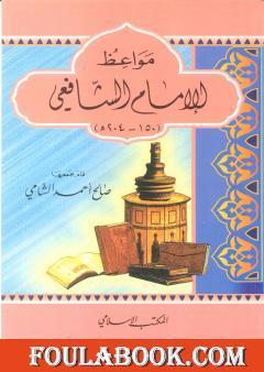 مواعظ الإمام الشافعي