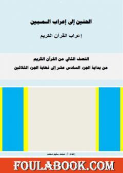 الحنين إلى إعراب المبين - إعراب النصف الثاني من القرآن الكريم