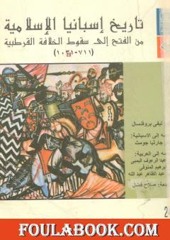 تاريخ إسبانيا الإسلامية من الفتح إلى سقوط الخلافة القرطبية 711 - 1031