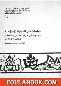 دراسات في العمارة الإسلامية مجموعة ابن مزهر المعمارية بالقاهرة