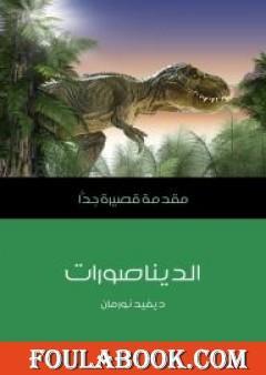 الديناصورات - مقدمة قصيرة جداً