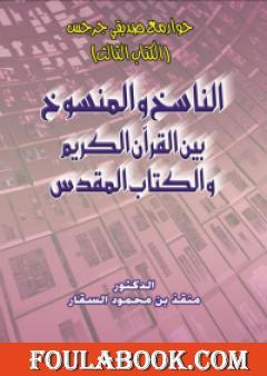 حوار مع صديقي جرجس: الناسخ والمنسوخ بين القرآن الكريم والكتاب المقدس