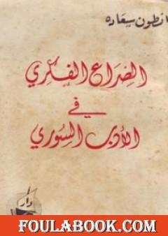 الصراع الفكري في الأدب السوري