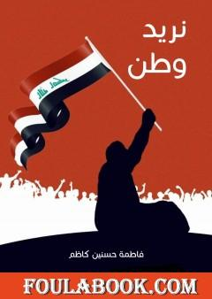 نريد وطن