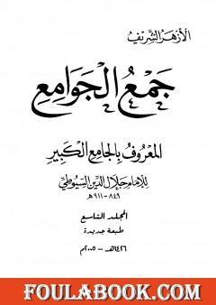جمع الجوامع المعروف بالجامع الكبير - المجلد التاسع