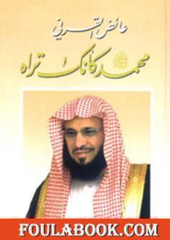 محمد صلى الله عليه وسلم كأنك تراه