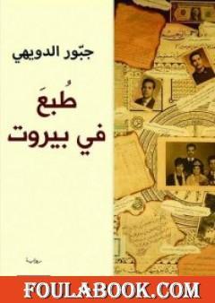 طُبعَ في بيروت