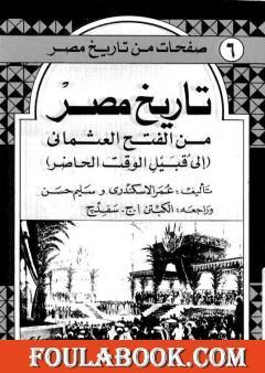 تاريخ مصر من الفتح العثماني إلى قبيل الوقت الحاضر