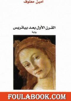 القرن الأول بعد بياتريس