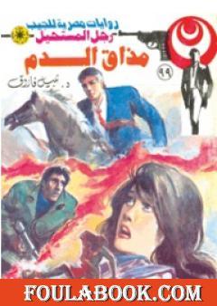مذاق الدم - الجزء الثالث - سلسلة رجل المستحيل