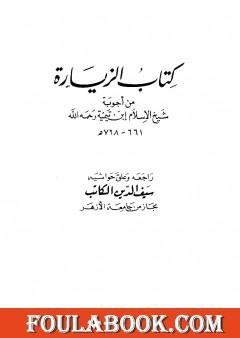 كتاب الزيارة من أجوبة شيخ الإسلام ابن تيمية