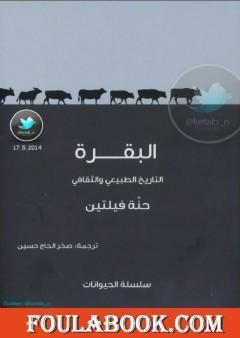 البقرة - التاريخ الطبيعي والثقافي