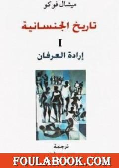 تاريخ الجنسانية - إرادة العرفان - الجزء الأول