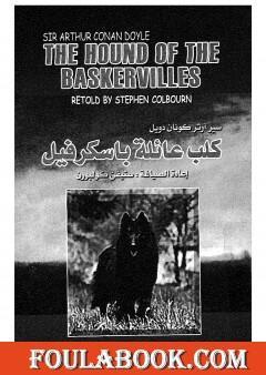 كلب عائلة باسكرفيل - شارلوك هولمز - ترجمة: عربي - إنجليزي