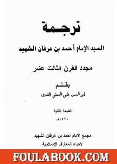 ترجمة السيد الإمام أحمد بن عرفان الشهيد مجدد القرن الثالث عشر