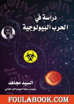 دراسة في الحرب البيولوجية