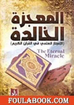 المعجزة الخالدة - الإعجاز العلمي فى القرآن الكريم