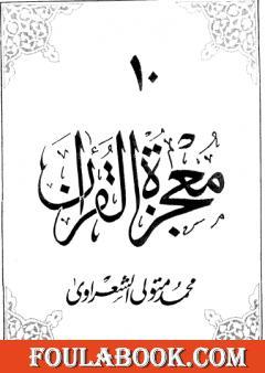 معجزة القرآن - الجزء العاشر