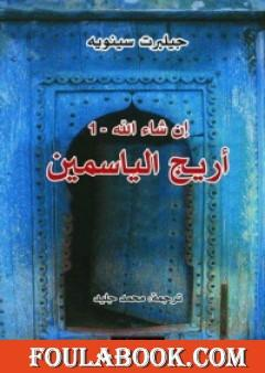 إن شاء الله 1- أريج الياسمين