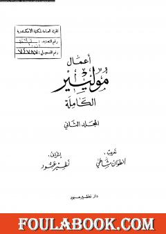 أعمال موليير الكاملة - المجلد الثاني