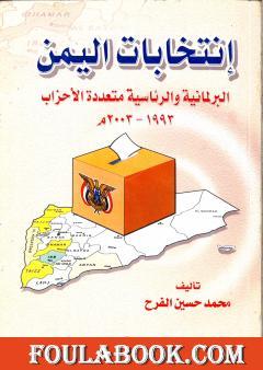 إنتخابات اليمن البرلمانية والرئاسية متعددة الأحزاب 1993 - 2003 م