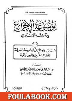 موسوعة الإجماع في الفقه الإسلامي - الجزء العاشر: حد السرقة وقطاع الطريق والبغي والردة