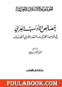 الموسوعة الإسلامية العربية - المجلد السابع: خصائص الأدب العربي في مواجهة نظريات النقد الأدبي الحديث