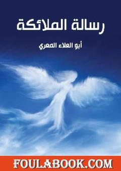 رسالة الملائكة