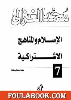 الإسلام والمناهج الاشتراكية