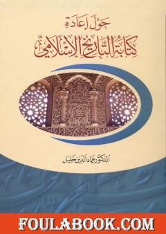 حول إعادة كتابة التاريخ الإسلامي