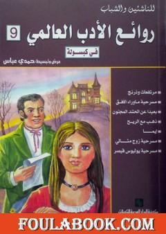 روائع الأدب العالمي فى كبسولة جـ 9