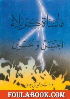 مأساة كربلاء - الحسن والحسين