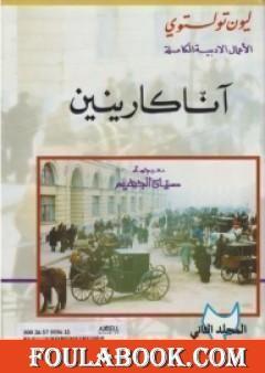 آنا كارينين - المجلد الثاني
