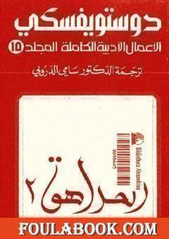 الأعمال الأدبية الكاملة المجلد الخامس عشر - دوستويفسكي