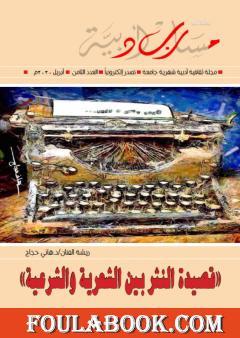 مجلة مسارب أدبية - العدد 8