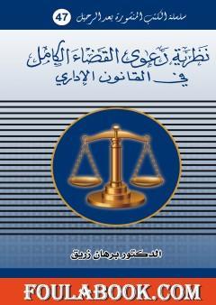 نظرية دعوى القضاء الكامل في القانون الاداري