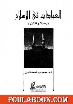 العبادات في الإسلام بحوث وفتاوى