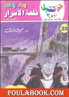 قلعة الأسرار وقصص أخرى