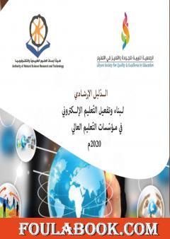 الدليل الإرشادي لبناء وتفعيل التعليم الإلكتروني في مؤسسات التعليم العالي