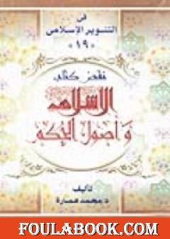 نقض كتاب الإسلام وأصول الحكم لشيخ الإسلام محمد الخضر حسين