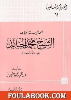 العلامة المجاهد الشيخ محمد الحامد